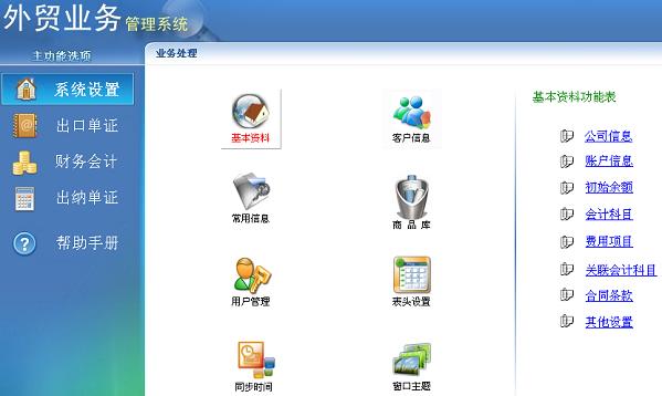 外贸业务管理系统