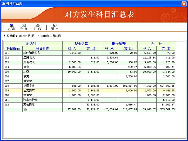 腾龙出纳日记账 网络版